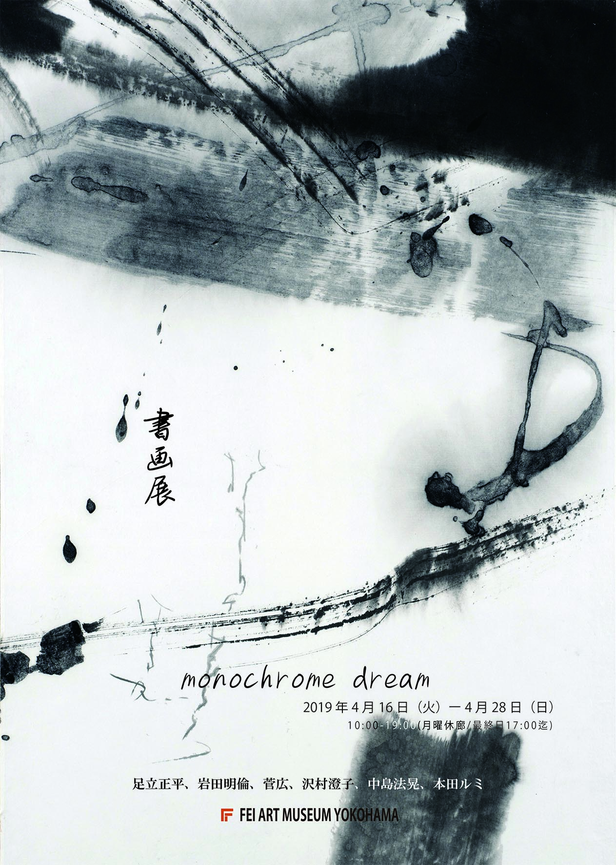 書画展-monochrome dream-